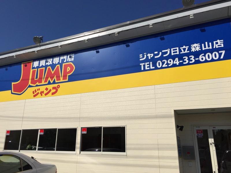 ジャンプ日立森山店
